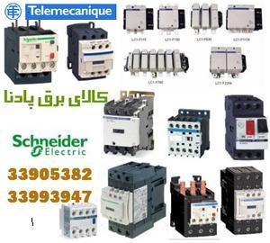 فروش محصولات اصلی شرکت تله مکانیک فرانسه<br/>فروش محصولات گروه اشنیدر الکتریک فرانسه<br/>Schneider electric<br/>شامل محصولات مرلن ژرن-اسکواردی-تله مکانیک<br/>Merlin G services industrial-services industrial-services