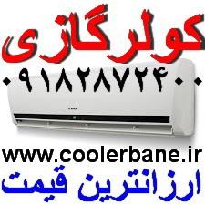 فروش  کولر گازی در بانه با ارزانترین قیمت<br/>کولرگازی،اسپیلت،LCDدربانه<br/>ارزانترین قیمت ال سی دی، کولرگازی در بانه <br/>ما بازار بانه را به خانه های شما می آور buy-sell home-kitchen heating-cooling