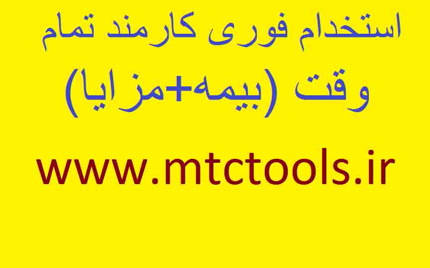 استخدام  فوری کارمند تمام وقت<br/><br/><br/><br/><br/>WWW.MTCTOOLS.IR<br/><br/><br/>جهت کسب اطلاعت بیشتر به آدرس وبسایت  زیر مراجعه فرمایید jobs other-jobs other-jobs