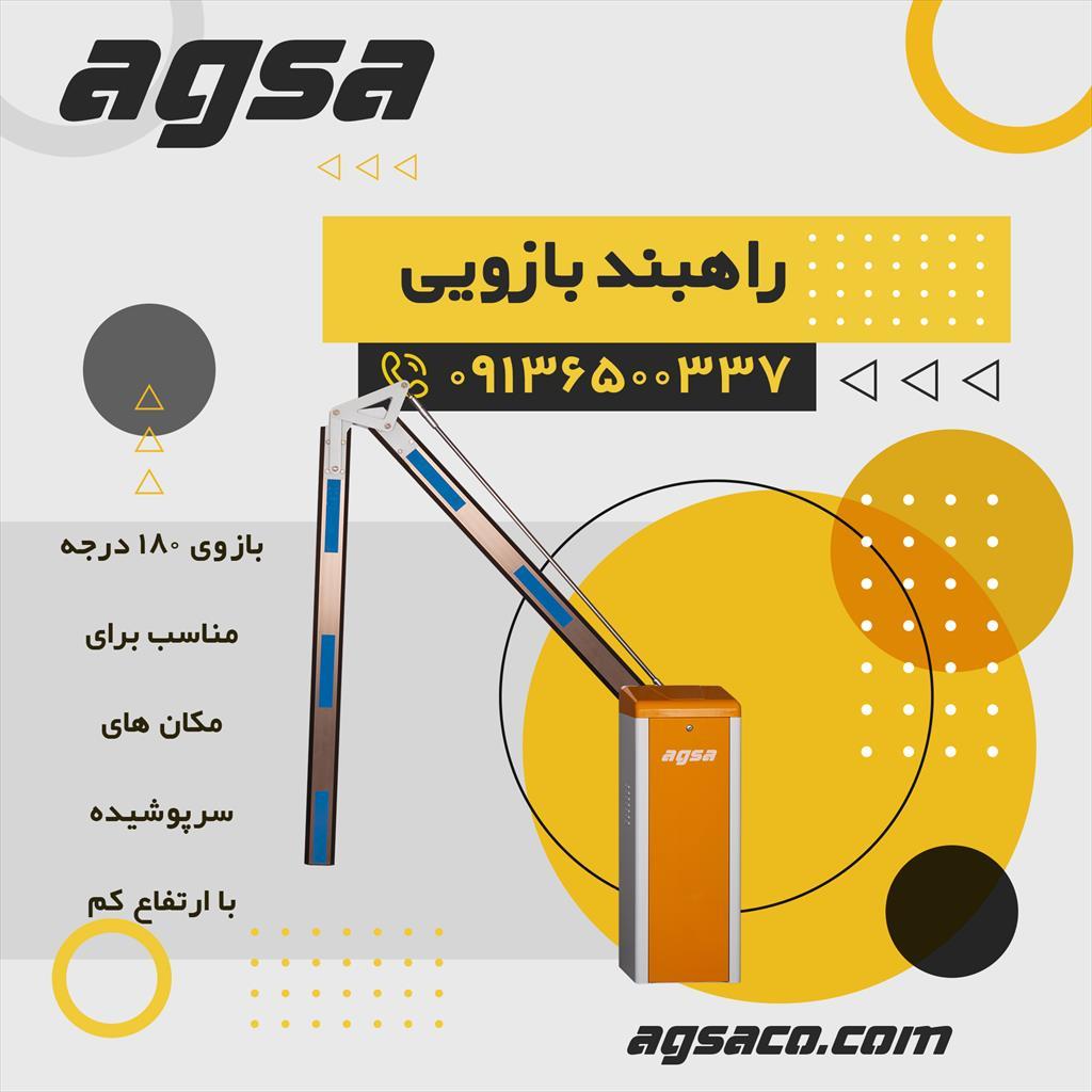شرکت آگسا تولید کننده و وارد کننده سیستم های کنترل تردد و حفاظتی در کشور همراه با تیمی حرفه ای آماده خدمات رسانی به شما عزیزان در سرعین می باشد<br/>تولید  services services-other services-other