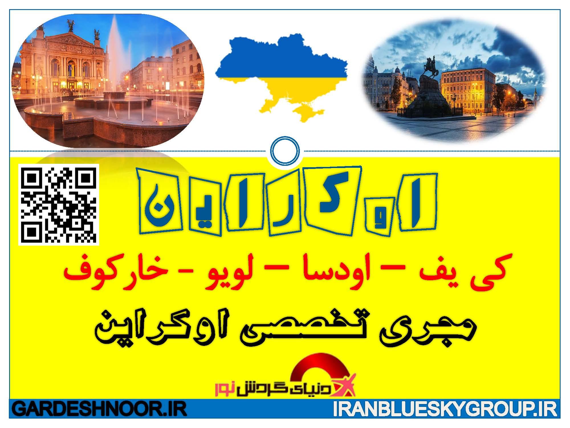 تور 6 شب و 7 روز اوکراین شهر کی یف <br/><br/>خدمات تور:<br/>پرواز رفت و برگشت یو ام ایر (UM AIR) ، 6 شب اقامت در هتل با صبحانه ، ترانسفر فرودگاهی ، تور لیدر فارسی tour-travel foreign-tour foreign-tours-special