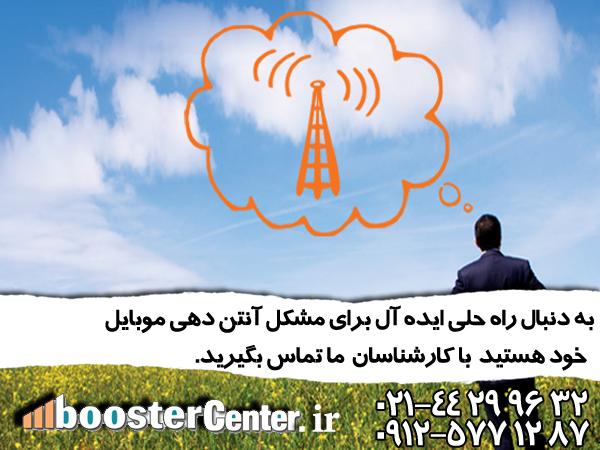 شرکت بوستر سنتراولین مجموعه ای است، که اقدام به واردات و توزیع ونصب دستگاههای تقویت کننده انتن موبایل و تقویت سیگنال  توسط کارشناس مخابرات در مدل های  services hardware-network hardware-network