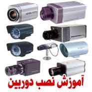 <br/>کارگاهی و کاملا عملی<br/><br/>سرفصل های آموزش دوربین مدار بسته<br/>_ مبانی الکترونیک<br/>_ شنایی با مفاهیم و قطعات الکترونیکی<br/>_ تلويزيون ها ي مدار بسته CCTV<br/>_ تعريف  services educational educational