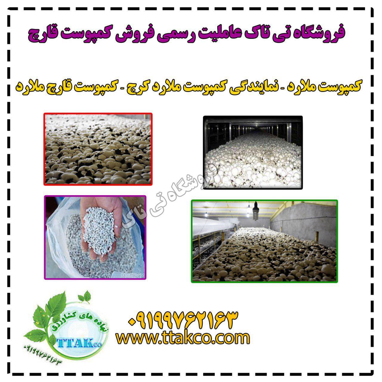 فروش کمپوست بیتا<br/><br/>09120578916 ترکمان<br/><br/>تجهیزات پرورش قارچ<br/>کمپوست قارچ دکمه ای - بذر قارچ دکمه ای <br/><br/>ارائه بذر قارچ صدفی و دکمه ای و خاک پوششی قارچ دکمه  industry agriculture agriculture