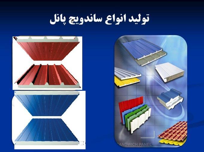 ((كيفيت برتر از آن ماست))<br/>ماموت آسا نامي آشنا در صنعت ايران و تمامي جاده هاي كشور<br/><br/>مجموعه ای فعال در زمینه مشاوره طراحی تولید و اجرای انواع ساندویچ پا services construction construction