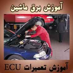 <br/>موارد آموزشی ای سی یو :<br/>- الکترونیک پایه شامل شاخت قطعات روی بوردهای ECU<br/>- شناخت ECU اتومبیل مورد نظر از قدیمی تا جدید شامل :<br/>SIEMENS SIMOS , BOSCH M services educational educational