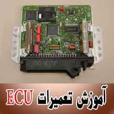 <br/>حرفه ای ترین مرکز آموزش ای سی یو در ایران<br/>موارد آموزشی ای سی یو :<br/>- الکترونیک پایه شامل شاخت قطعات روی بوردهای ECU<br/>- شناخت ECU اتومبیل مورد نظر از قد services educational educational