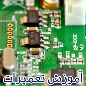 آموزش تعمیرات MP3 Player  , Mp4 Player<br/>* تنها مرکز آموزش تخصصی تعمیرات ام پی تری در ایران *<br/><br/>ســـــــرفصلــــهای آمـــــــــوزشــــــــی:<br/>-  آشنایی با digital-appliances pc-laptop-accessories other-pc-laptop-accessories