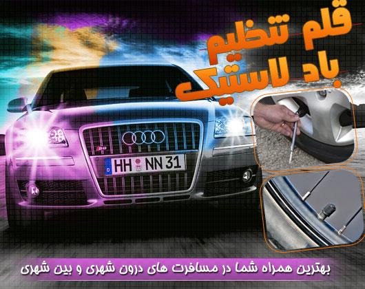 قلم تنظیم باد لاستیک خودرو<br/><br/>تنظیم باد لاستیک خودرو<br/>=<br/>کاهش مصرف سوخت<br/><br/>کاهش میزان اصطحلاک ماشین<br/><br/>افزایش شتاب خودرو<br/><br/>احساس آرامش در هنگام رانند services fix-repair fix-repair