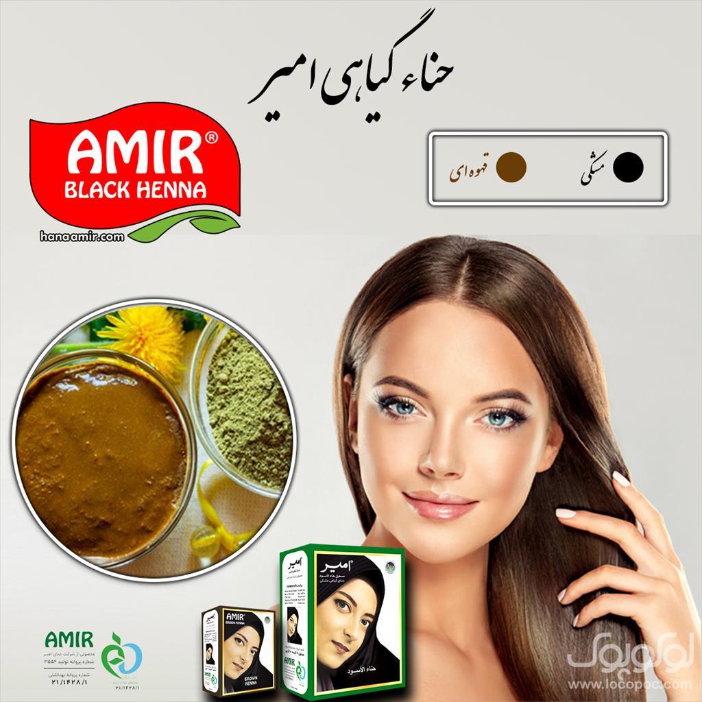 حناء هندی امیر ، حناء گیاهی است که با حداقل میزان مواد شیمیایی بر خلاف نمونه های قاچاقی آن جلوه ای از موی سالم و درخشان به شما میدهد.حناء امیر اصل با  buy-sell personal health-beauty