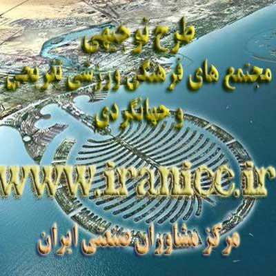 مرکز تخصصی ارائه ی طرح توجیهی و خدمات صنعتی( www.iranicc.ir ) ارائه دهنده طرح توجیهی مجتمعهای فرهنگی ورزشی تفریحی و گردشگری با توجه به شرایط متقاضیان  services industrial-services industrial-services