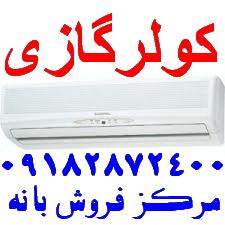 فروش مستقیم با ارزانترین قیمت مصرف کولرگازی موتور کاوازاکی : A++ (فوق کم مصرف ) مدل :ASGS12LFCZ – ASGS18LFCZ –ASGS24LFCZ-ASGS30LFCZ <br/>قیمت خرید و مشخصا buy-sell home-kitchen heating-cooling