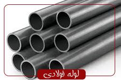شرکت بازرگانی آهن امروز با بیش از 15 سال سابقه فعالیت در زمینه ی آهن آلات و فولاد یکی از بهترین بازرگانی های کشور در زمینه ی فولاد می باشد این شرکت آم industry iron iron