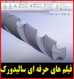 این اولین و پیشرفته ترین مجموعه اموزش حرفه ای و کاربردی نرم افزار solidworks 2013-2014 در سطح جهان بوده که واقعا برای ایرانی ها و مهندسین مکانیک یک شگ student-ads projects projects