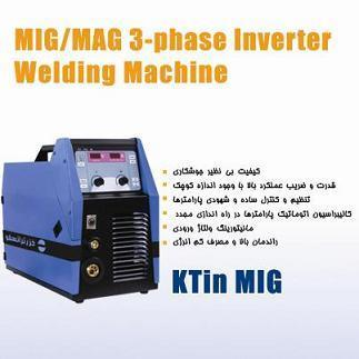 دستگاههای جوشکاری سری شرکت  KTin MIG شرکت خزرترانسفو با تکنولوژی اینورتر ،سبک و قابل حمل ، قابلیت جوشکاری انواع الکترود را دارا می باشد.مصرف برق کم وم industry industrial-machinery industrial-machinery