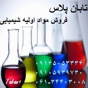 با سلام و احترام <br/>شرکت تابان پلاس مفتخر است تامین تمامی اقلام مواد شیمیایی را به صورت حواله و انبار با کیفیت تضمینی و قیمت رقابتی به همکاران و مصرف کن industry chemical chemical