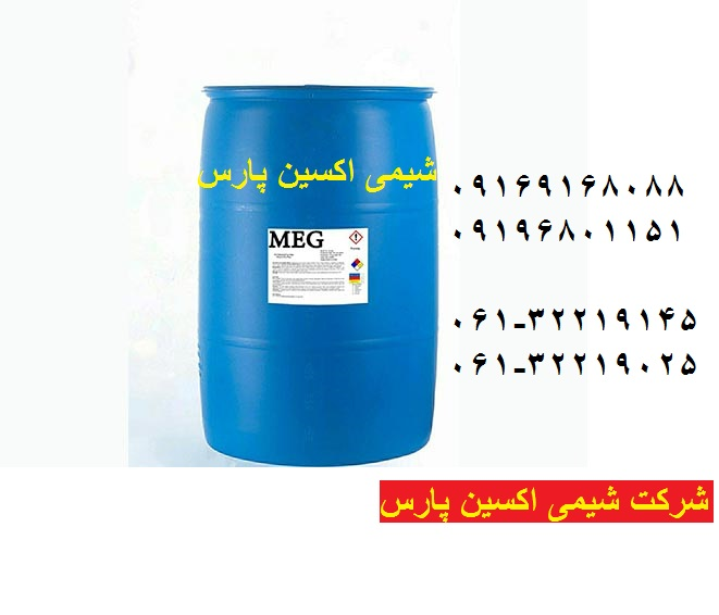 مونو اتیلن گلیکول یک مایع زلال، بی رنگ با بوی ملایم با طعم شیرین و با غلظتی مانند شربت است. این ماده قابل اختلاط با آب و هیدروکربن های آروماتیک و آلیف industry chemical chemical