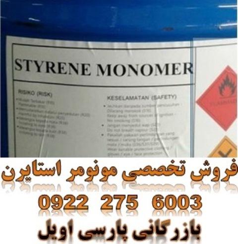 بازرگانی Parsi oil<br/>تامین کننده تخصصی مونومر استایرن Styrene monomer<br/>بازرگانی پارسی اویل بصورت تخصصی در زمینه فروش مونومر استایرن پارس عسلویه فعالیت دا industry chemical chemical