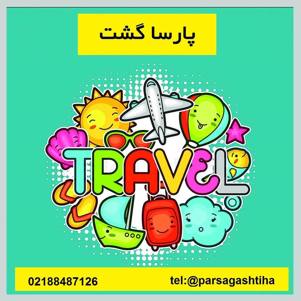 <br/>درخواست از شما کیفیت هتل و سایر خدمات از ما<br/>شرکت خدمات مسافرت هوایی و پارسا گشت  دارای مجوز بند (الف وب)از سازمان میراث فرهنگی و گردشگری در راستای اج tour-travel foreign-tour antalya