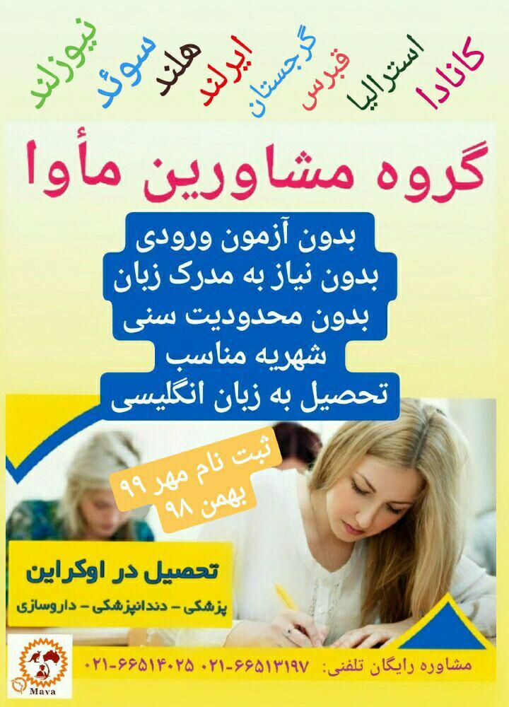 http://Telegram.me/mavastudy<br/>تحصیل در کشورهای استرالیا کانادا بریتانیا اوکراین ایرلند نیوزلند سوئد قبرس هلند گرجستان<br/>حتی بدون مدرک زبان 😇🔑🔎🎓🎓🎓<br/>م student-ads education-offers education-offers