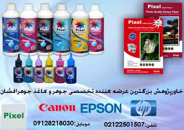 خاور پژوهش بزرگترین وارد کننده مواد مصرفی پرینتر و پلاتر در ایران <br/>وارد کننده جوهر لیتری Pixel  برای انواع پرینتر های CANON -PIXEL - HP  با یهترین کیف digital-appliances printer-scanner printer-scanner