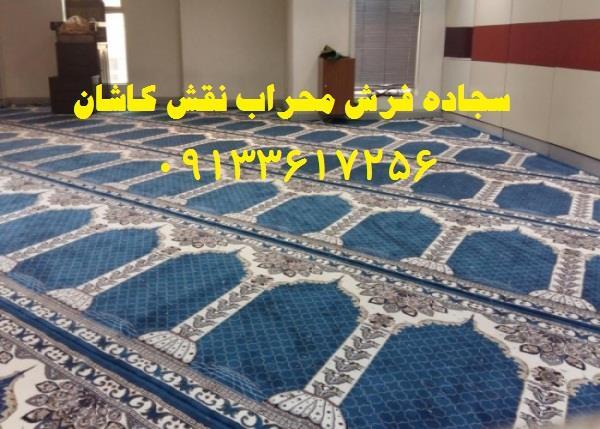 شرکت محراب نقش کاشان، تولیدکننده انواع فرشهای سجاده ای با طرحهای متنوع و زیبا است. فرشهای مسجدی صد در صد اکرولیک، هیت ست شده و بافته شده با نخ زمر industry other-industries other-industries