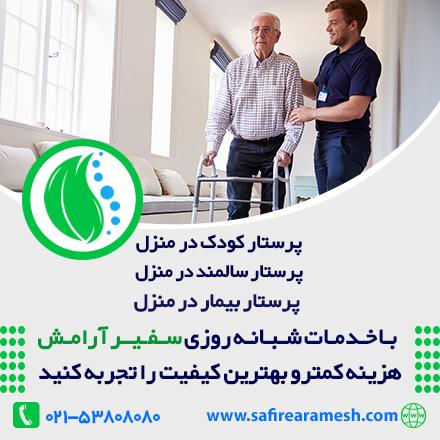 ما در مرکز ارائه خدمات و مراقبت های بالینی در منزل سفیر آرامش ،<br/>زیر نظر مستقیم بازرسین وزارت بهداشت خدمات خود را ارائه می دهیم با ما تماس بگیرید ، <br/>خد services home-services home-services