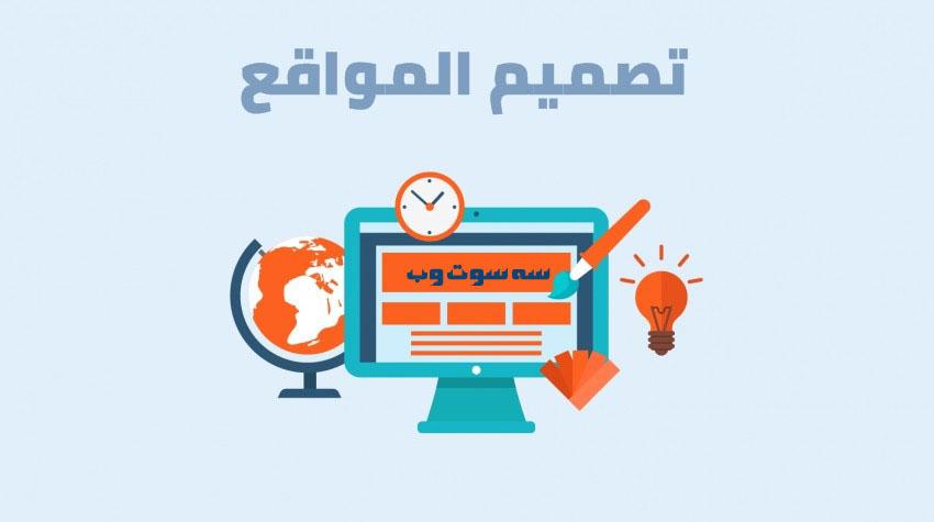ما هو تصميم المواقع ؟<br/>تصميم المواقع هو عملية تجميع عناصر وتخطيط محتويات الوسائط المتعددة بواسطه عدة لغات وبرامج لاخراج التصميم مناسب للعرض<br/>على متصفحات services software-web-design software-web-design