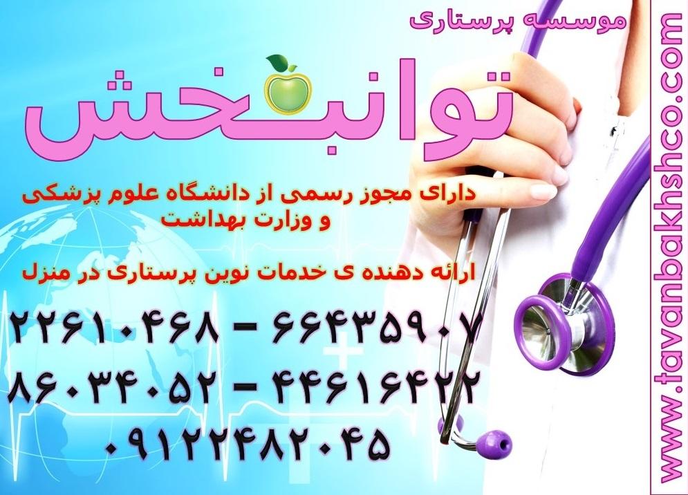 موسسه توانبخش معتبرترین موسسه مراقبتی در ایران با مجوز و قراردادهای رسمی و کاملا تضمینی و نزدیک به دو دهه فعالیت در حوزه مراقبت و نگهداری ویژه و تضمین services health-beauty-services health-beauty-services