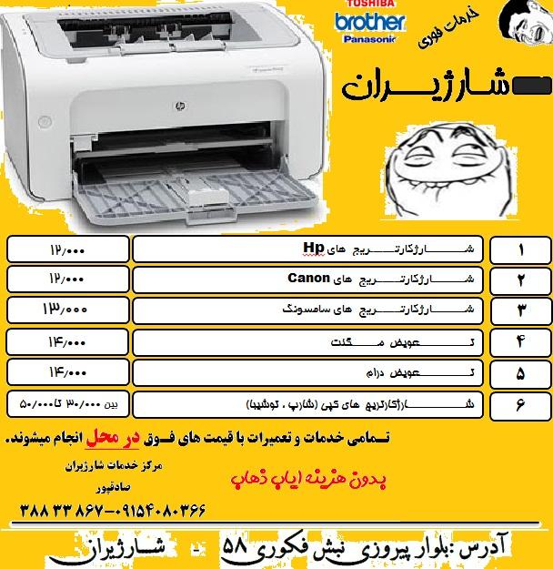 با احترام<br/>خدمات شامل شارژ کارتریج در محل در مشهد و تعمیر پرینتر در محل شما با کم ترین هزینه ممکن انجام میشود .<br/> (((بدون هزینه ایاب ذهاب)))<br/><br/>0915408036 digital-appliances printer-scanner printer-scanner