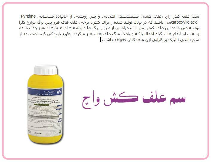 سم علف کش واچ ، علف کشی سیستمیک ، انتخابی و پس رویشی از خانواده شیمیایی Pyridine carboxylic acid می باشد که در یونان تولید شده و برای کنترل برخی علف ه industry agriculture agriculture