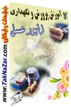 آموزش پرورش زنبور عسل<br/>آموزش فوق کاملا فارسی بوده و تمامی مراحل کار از ابتدا تا انتها به صورت کامل آموزش داده شده است   در این مجموعه آموزشی که به همت  services educational educational