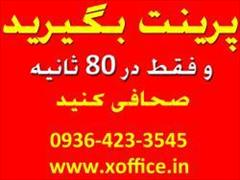 student-ads projects projects دستگاه صحافی در 80 ثانیه xoffice