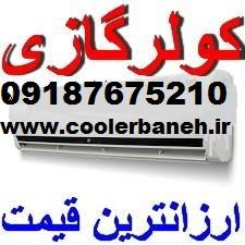 buy-sell home-kitchen heating-cooling مرکز فروش کولرگازی دربانه