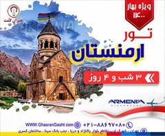 tour-travel foreign-tour yerevan آفر بی نظیر ویژه تور ارمنستان ( بهار  1400)