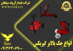 industry industrial-machinery industrial-machinery جک بالابر کامیون در اصفهان