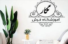 services educational educational خرید و فروش انواع تابلو فرش  در تصاویرمختلف