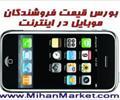 digital-appliances other-digital-appliances other-digital-appliances بورس قیمت فروش / خرید گوشی موبایل