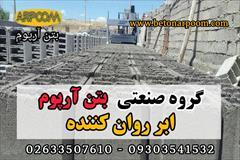 industry roads-construction roads-construction انواع روان کننده بتن