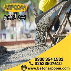 industry roads-construction roads-construction تولید روان کننده و انواع افزودنی های شیمیایی بتن