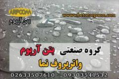 industry roads-construction roads-construction واترپروف نما آب بند