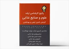 student-ads booklet booklet پکیج ارشد علوم و صنایع غذایی- کنترل کیفی و بهداشتی