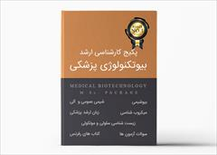 student-ads booklet booklet پکیج کارشناسی ارشد بیوتکنولوژی پزشکی کد 158