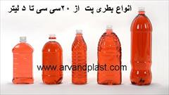 industry packaging-printing-advertising packaging-printing-advertising اروندپلاست تولید بطری پت و بطری pet سه لیتری