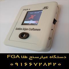 digital-appliances other-digital-appliances other-digital-appliances تشخیص عیار طلا در کمترین زمان - عیارسنج طلا FGA