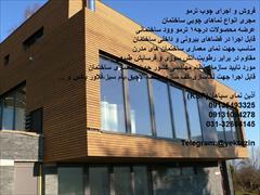 services construction construction فروش و اجرای چوب ترمو-اصفهان