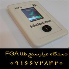 digital-appliances other-digital-appliances other-digital-appliances پیشگیری از ضررهای مالی با سیستم عیار سنج طلا FGA