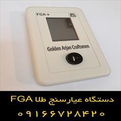 digital-appliances other-digital-appliances other-digital-appliances مزایای سیستم عیار سنج طلا - سفارش عیار سنج طلا FGA