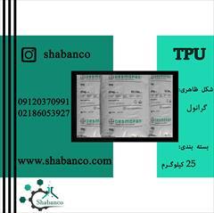 industry chemical chemical مواد اولیه پلیمری/TPU