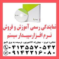services financial-legal-insurance financial-legal-insurance آموزش و فروش نرم افزار مالی سپیدار سیستم در تبریز